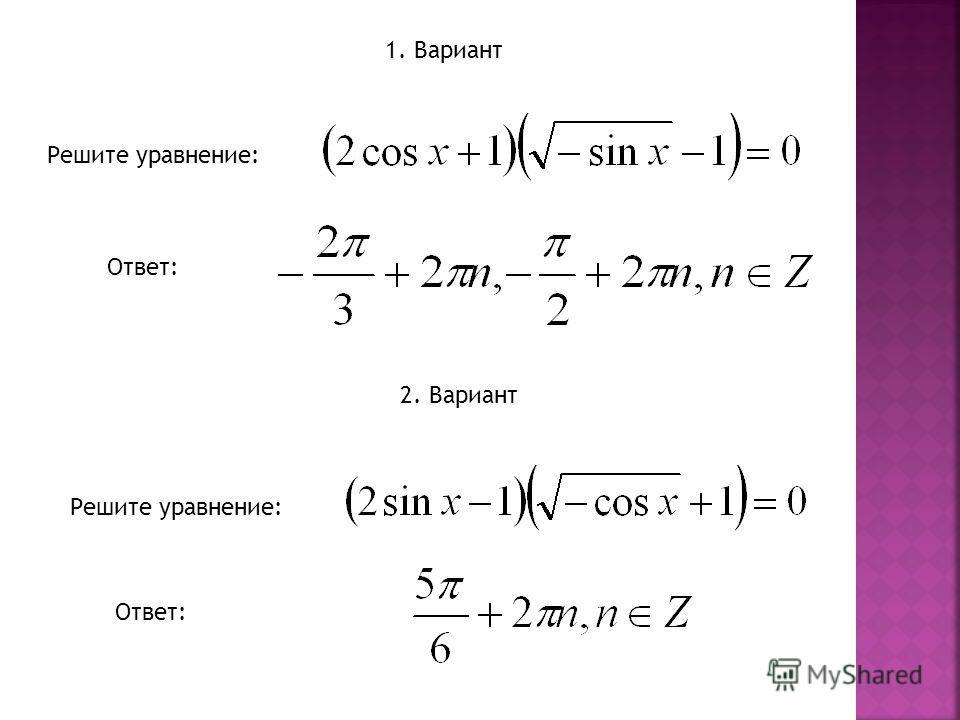 Решите уравнение: Ответ: 1. Вариант 2. Вариант Решите уравнение: Ответ: