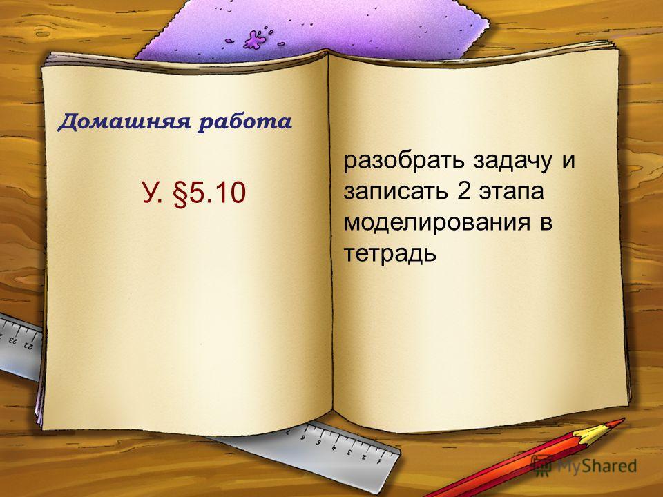 Домашняя работа У. §5.10 разобрать задачу и записать 2 этапа моделирования в тетрадь