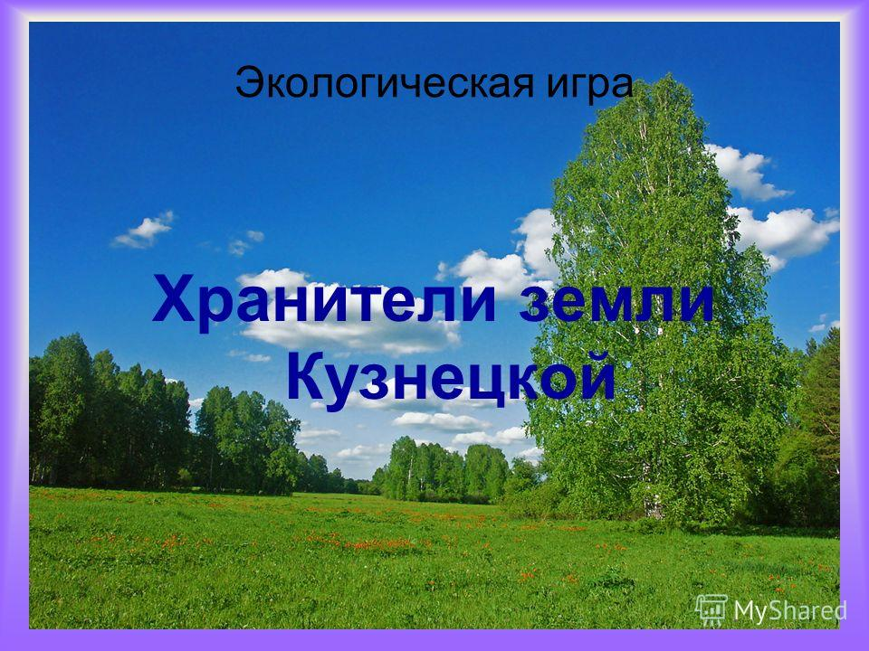 Экологическая игра Хранители земли Кузнецкой