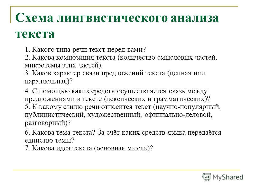 Схема лингвистического анализа