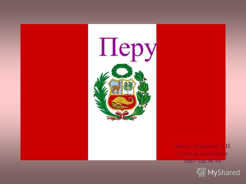 Перу Автор: Булыгина Л.Н. учитель географии МБУ сш 94