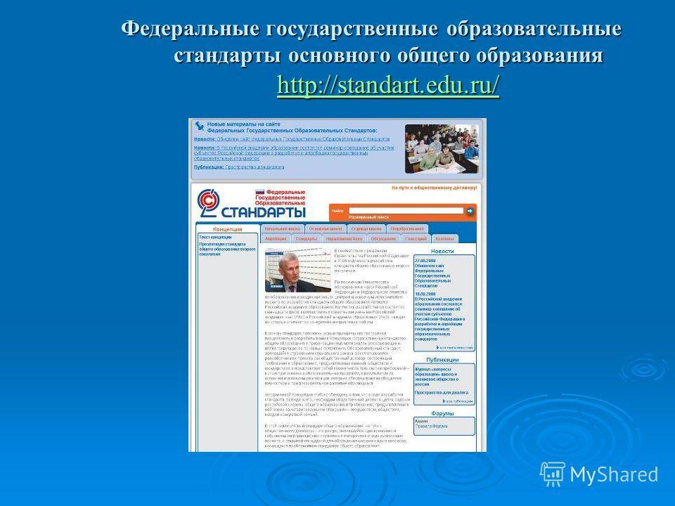 Федеральные государственные образовательные стандарты основного общего образования http://standart.edu.ru/ http://standart.edu.ru/