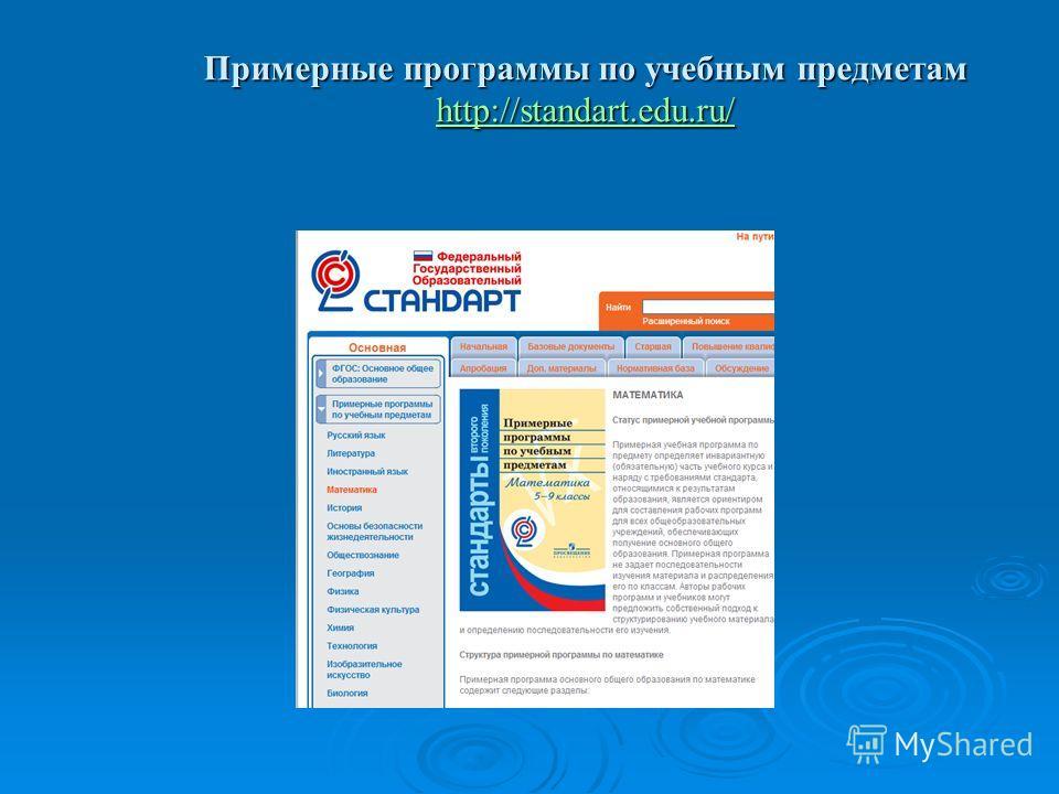Примерные программы по учебным предметам http://standart.edu.ru/ http://standart.edu.ru/