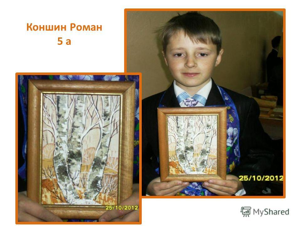 Коншин Роман 5 а