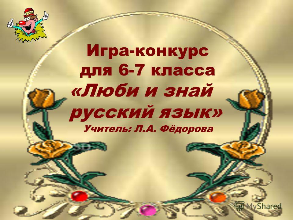 Конкурс люби и знай русский язык