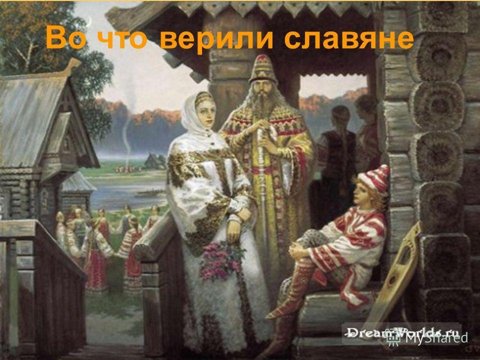Во что верили славяне