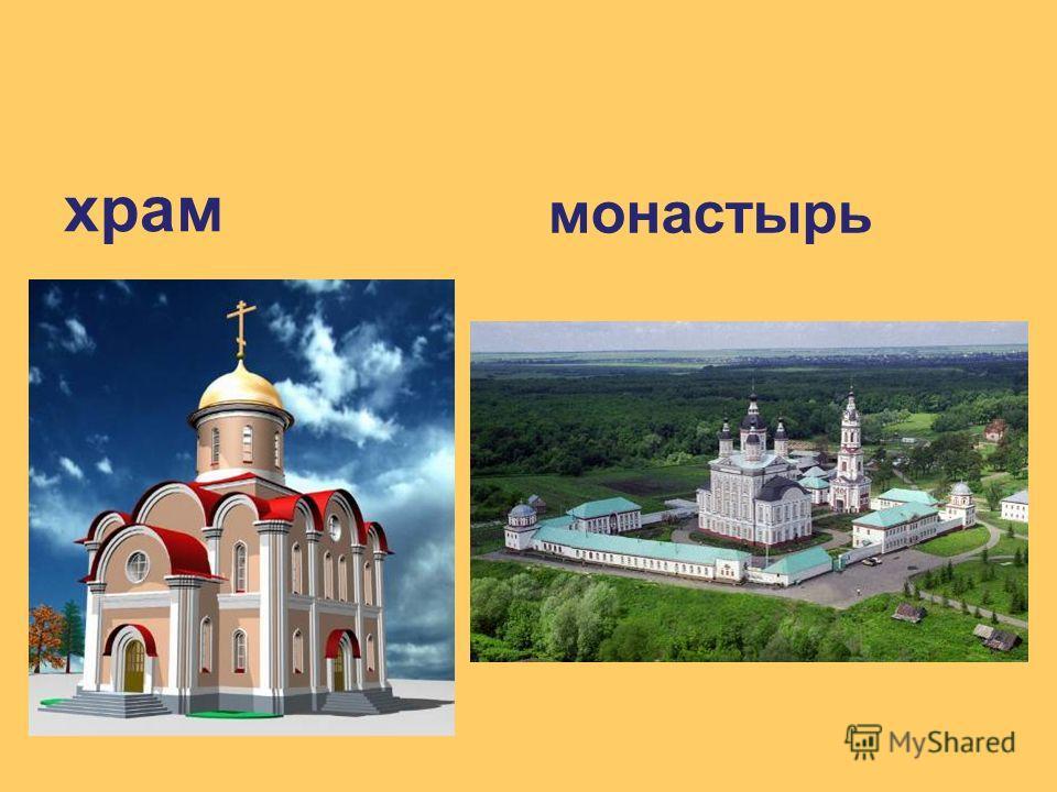 храм монастырь