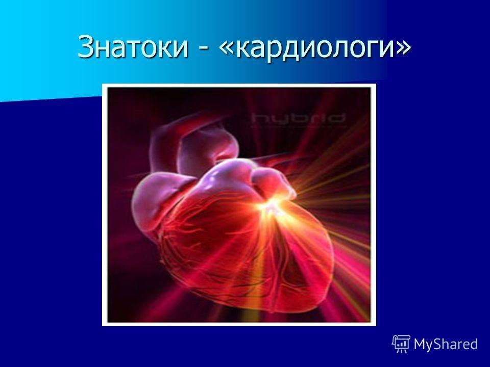 Знатоки - «кардиологи»