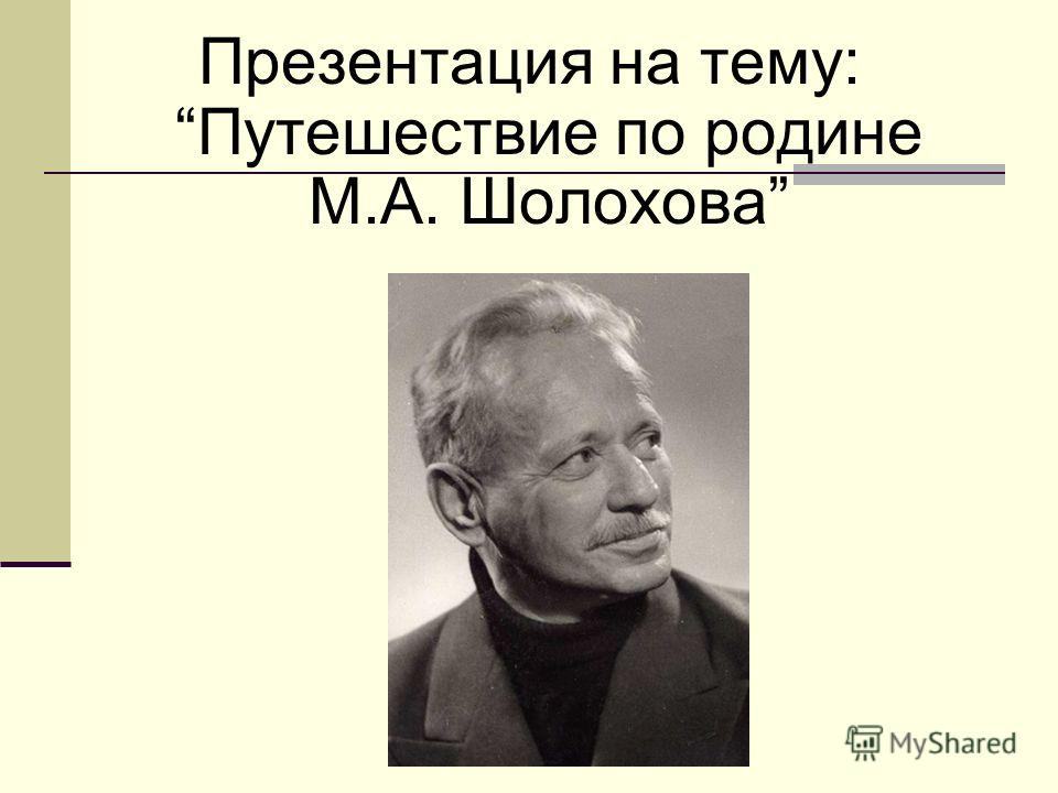 Презентация на тему:Путешествие по родине М.А. Шолохова