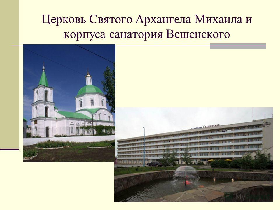 Церковь Святого Архангела Михаила и корпуса санатория Вешенского