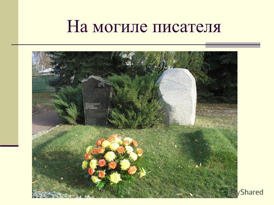На могиле писателя