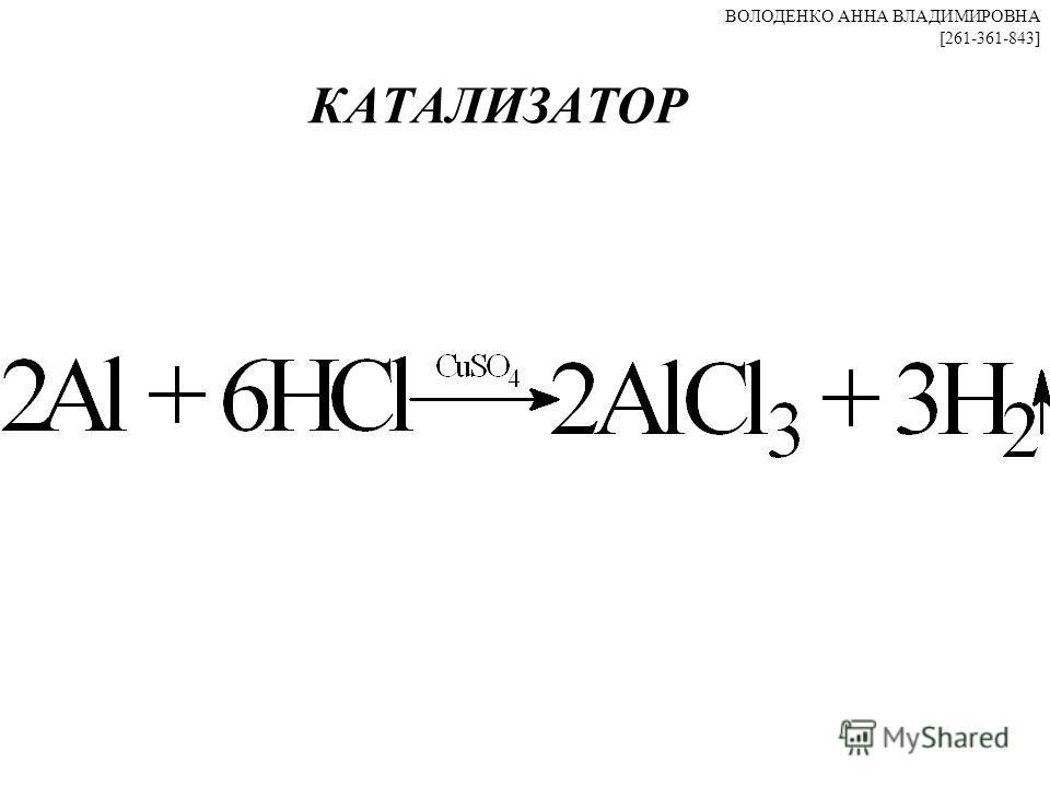 КАТАЛИЗАТОР ВОЛОДЕНКО АННА ВЛАДИМИРОВНА [261-361-843]