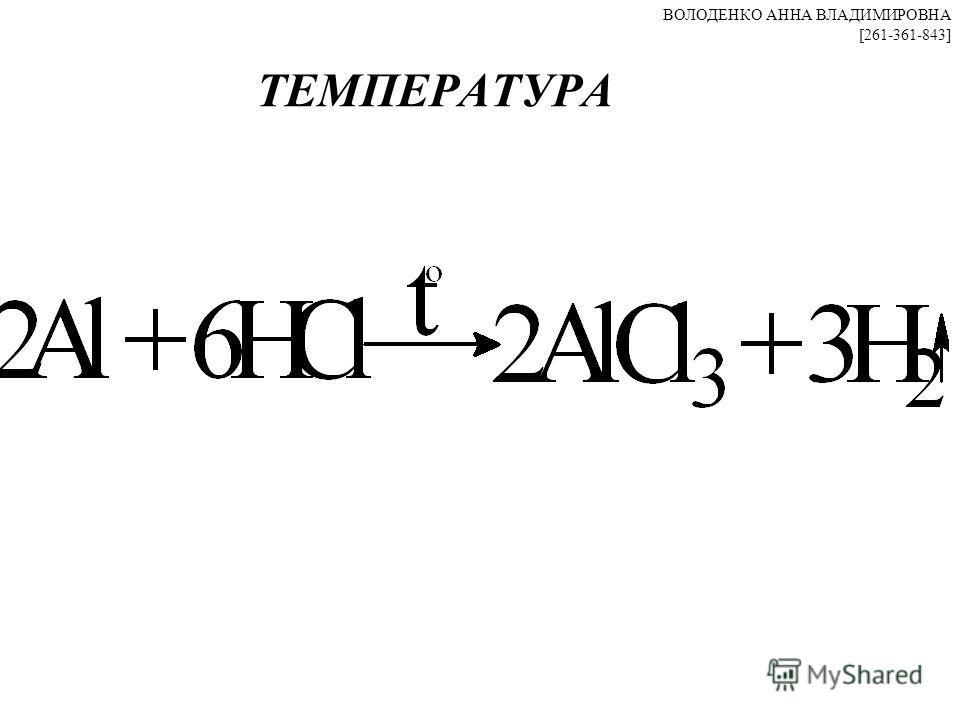 ТЕМПЕРАТУРА ВОЛОДЕНКО АННА ВЛАДИМИРОВНА [261-361-843]