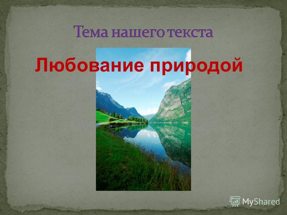 Любование природой