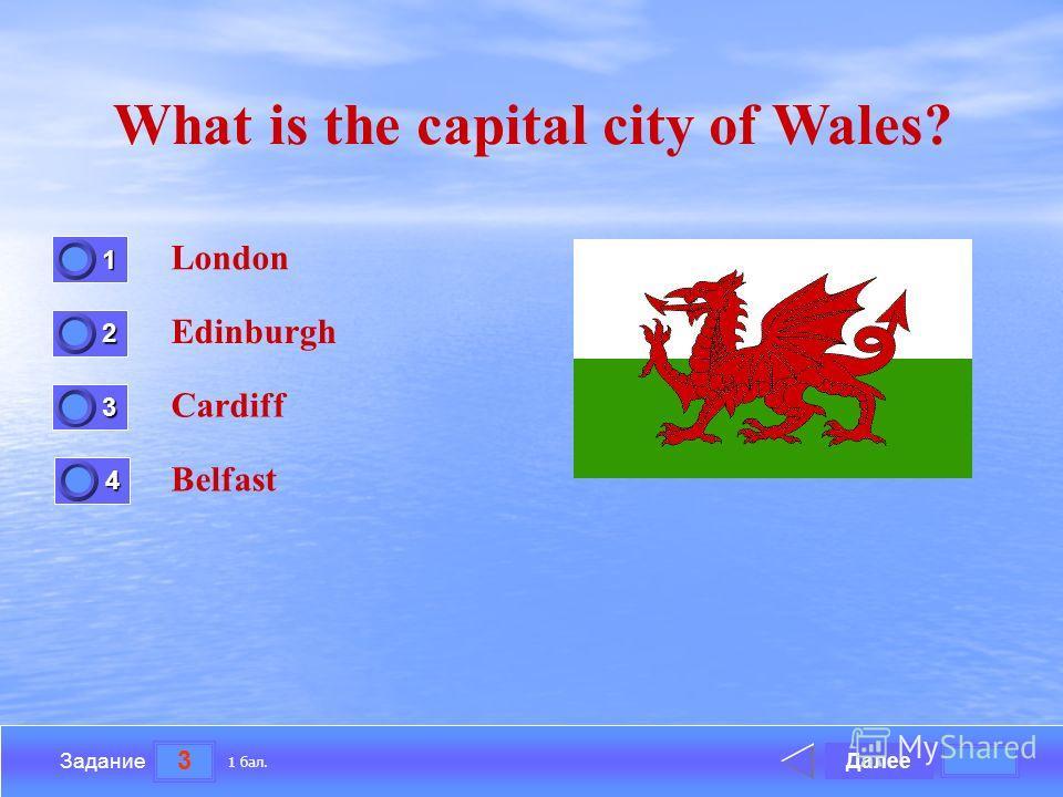 3 Задание What is the capital city of Wales? London Edinburgh Cardiff Belfast Далее 1 бал. 1111 0 2222 0 3333 0 4444 0