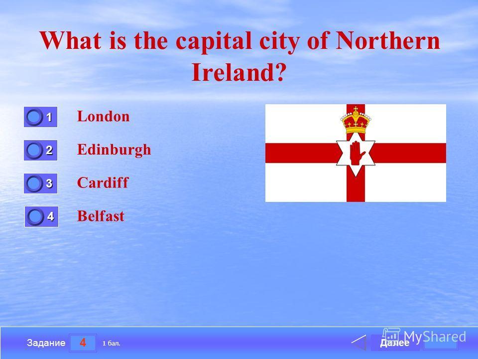 4 Задание What is the capital city of Northern Ireland? London Edinburgh Cardiff Belfast Далее 1 бал. 1111 0 2222 0 3333 0 4444 0