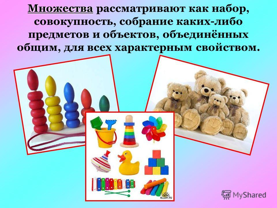 Множества Множества рассматривают как набор, совокупность, собрание каких-либо предметов и объектов, объединённых общим, для всех характерным свойством.