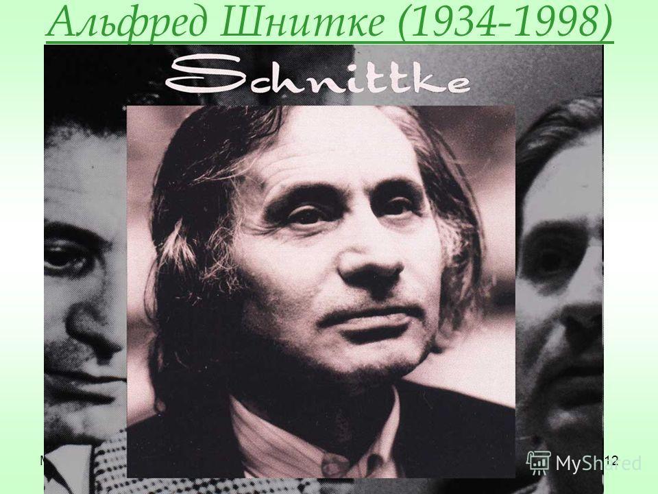 М.Е.Е.12 Альфред Шнитке (1934-1998)