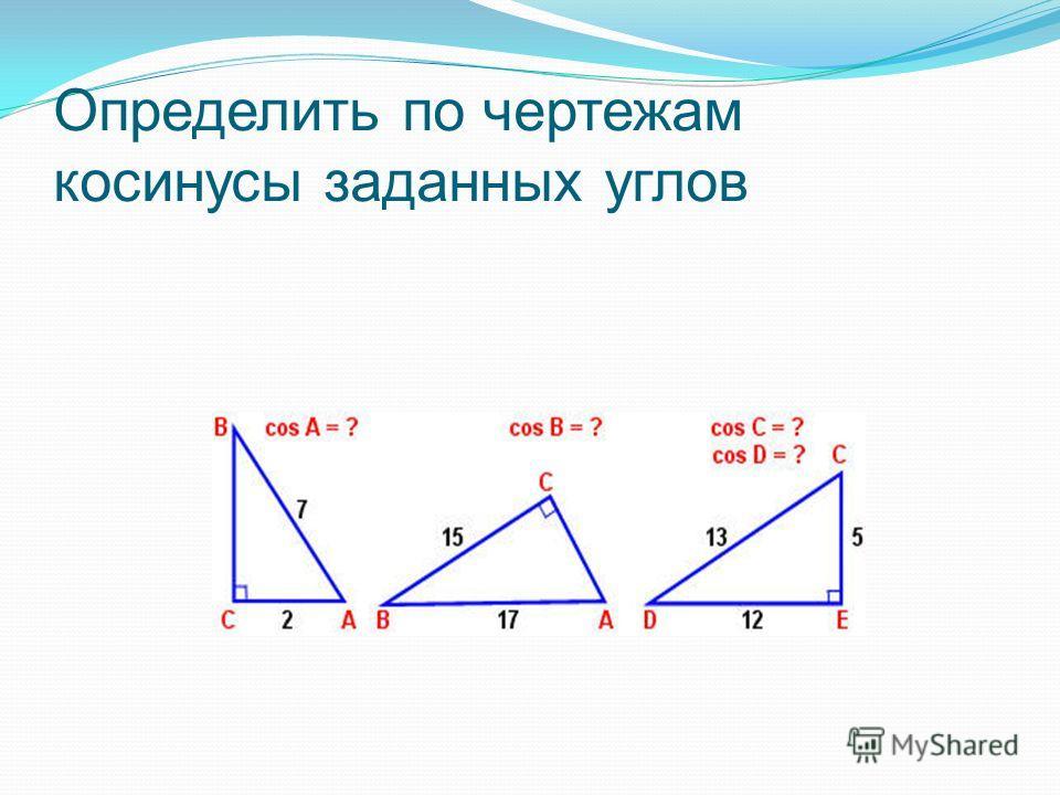 Определить по чертежам косинусы заданных углов