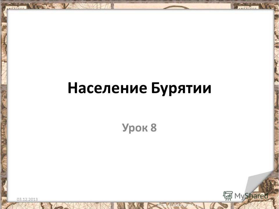 Население Бурятии Урок 8 03.12.20131