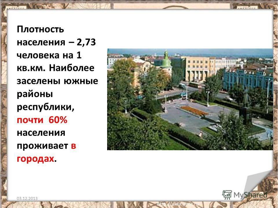 Плотность населения – 2,73 человека на 1 кв.км. Наиболее заселены южные районы республики, почти 60% населения проживает в городах. 03.12.20133
