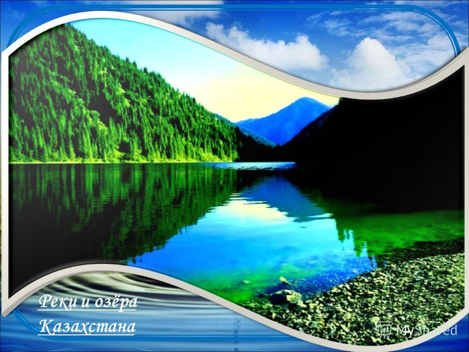Реки и озёра Казахстана