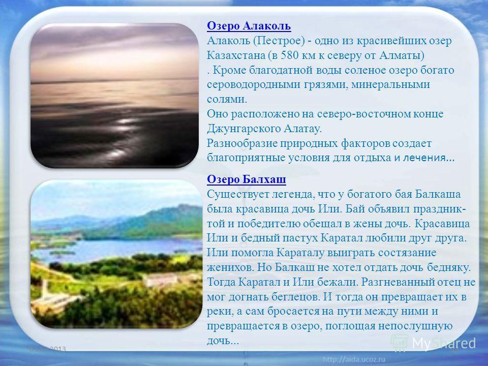 03.12.201313 Озеро Алаколь Озеро Алаколь Алаколь (Пестрое) - одно из красивейших озер Казахстана (в 580 км к северу от Алматы). Кроме благодатной воды соленое озеро богато сероводородными грязями, минеральными солями. Оно расположено на северо-восточ
