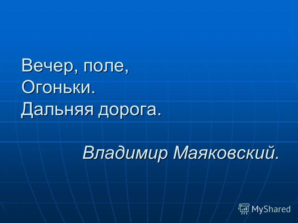 Вечер, поле, Огоньки. Дальняя дорога. Владимир Маяковский.