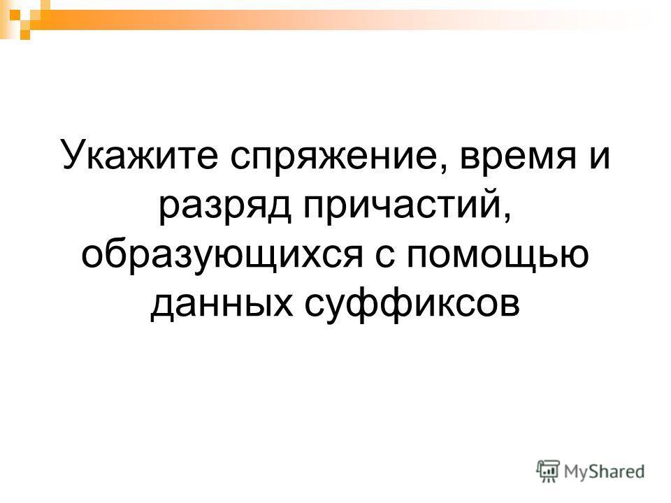 Действительные и страдательные причастия Автор: Тимофеева Луиза Петровна, учитель русского языка и литературы