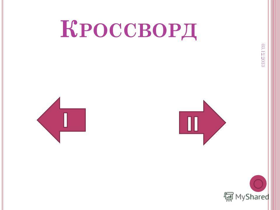 К РОССВОРД 03.12.2013