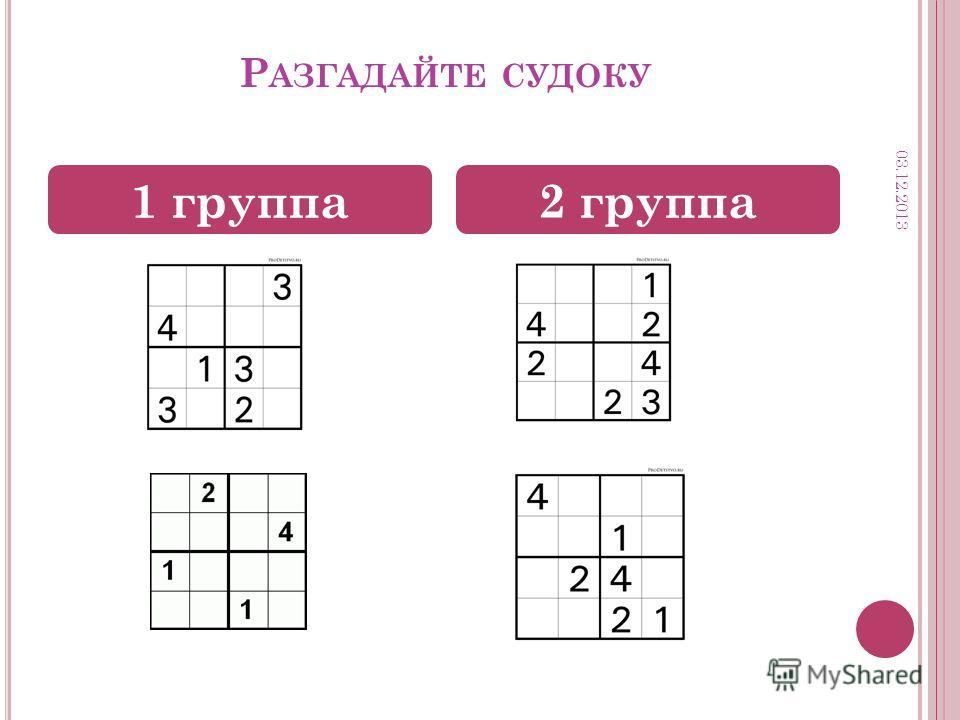 Р АЗГАДАЙТЕ СУДОКУ 1 группа2 группа 03.12.2013