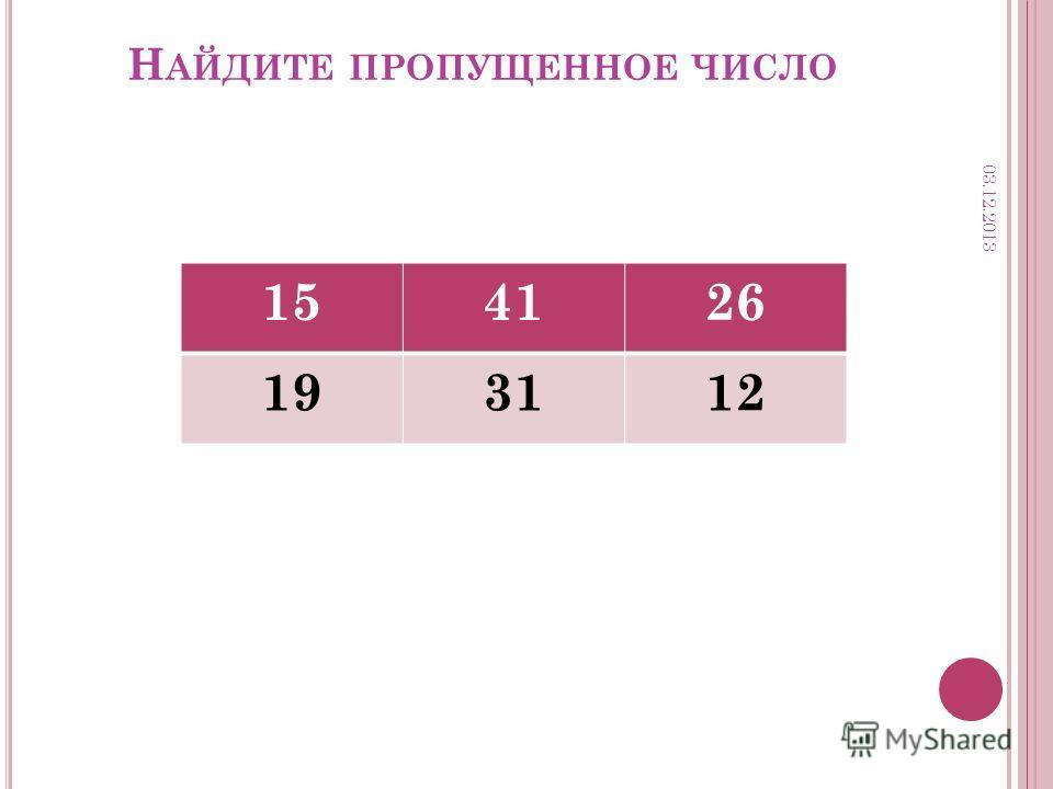 Н АЙДИТЕ ПРОПУЩЕННОЕ ЧИСЛО 154126 193112 03.12.2013