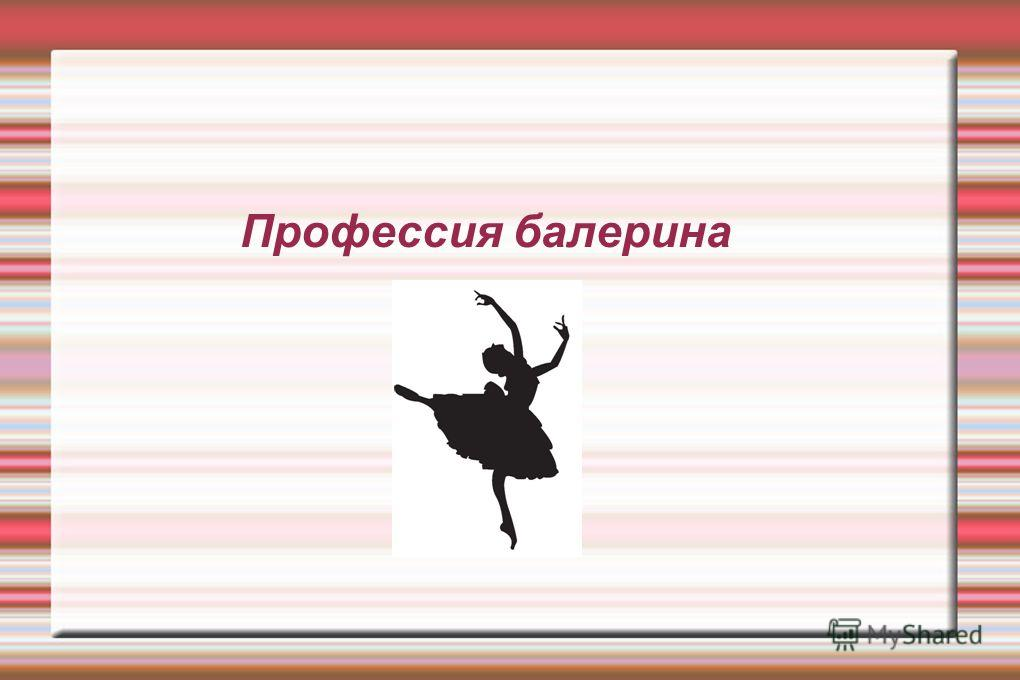Профессия балерина
