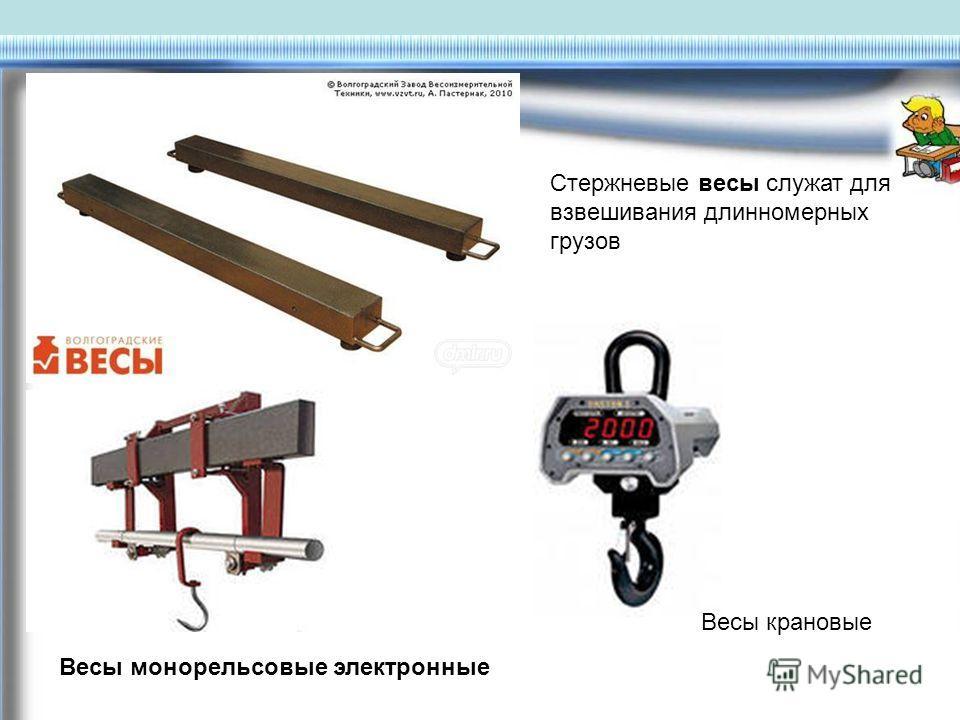 Стержневые весы служат для взвешивания длинномерных грузов Весы монорельсовые электронные Весы крановые