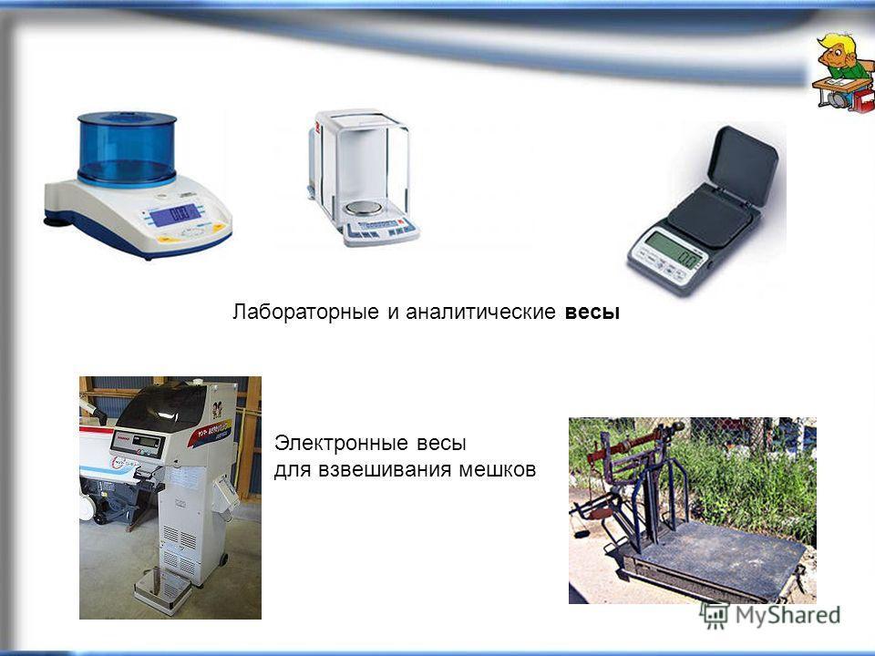 Лабораторные и аналитические весы Электронные весы для взвешивания мешков
