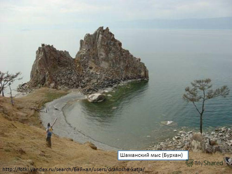 Шаманский мыс (Бурхан) http://fotki.yandex.ru/search/Байкал/users/drakosha-katja/
