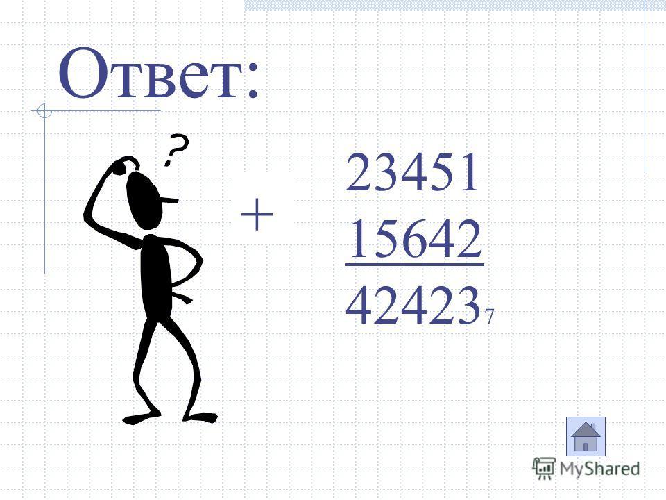 Ответ: 23451 15642 42423 7 +