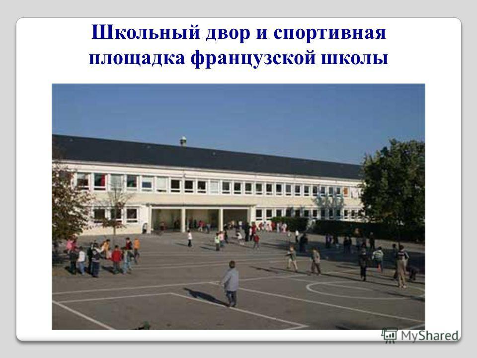Школьный двор и спортивная площадка французской школы