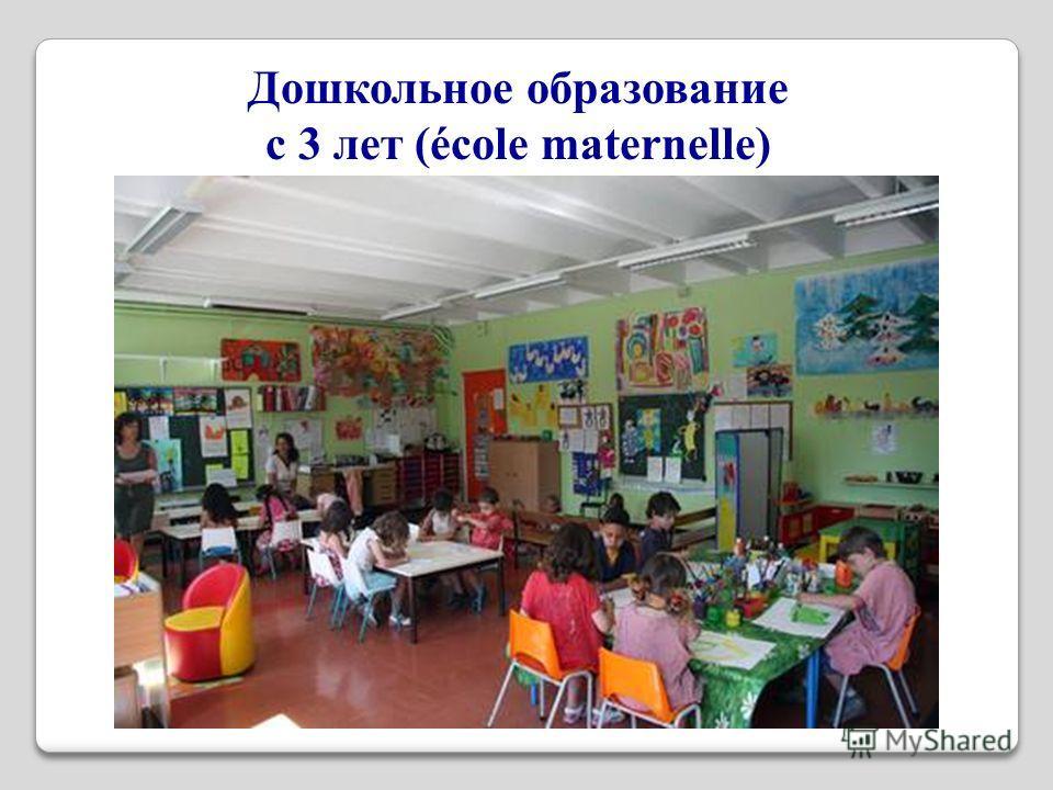 Дошкольное образование с 3 лет (école maternelle)