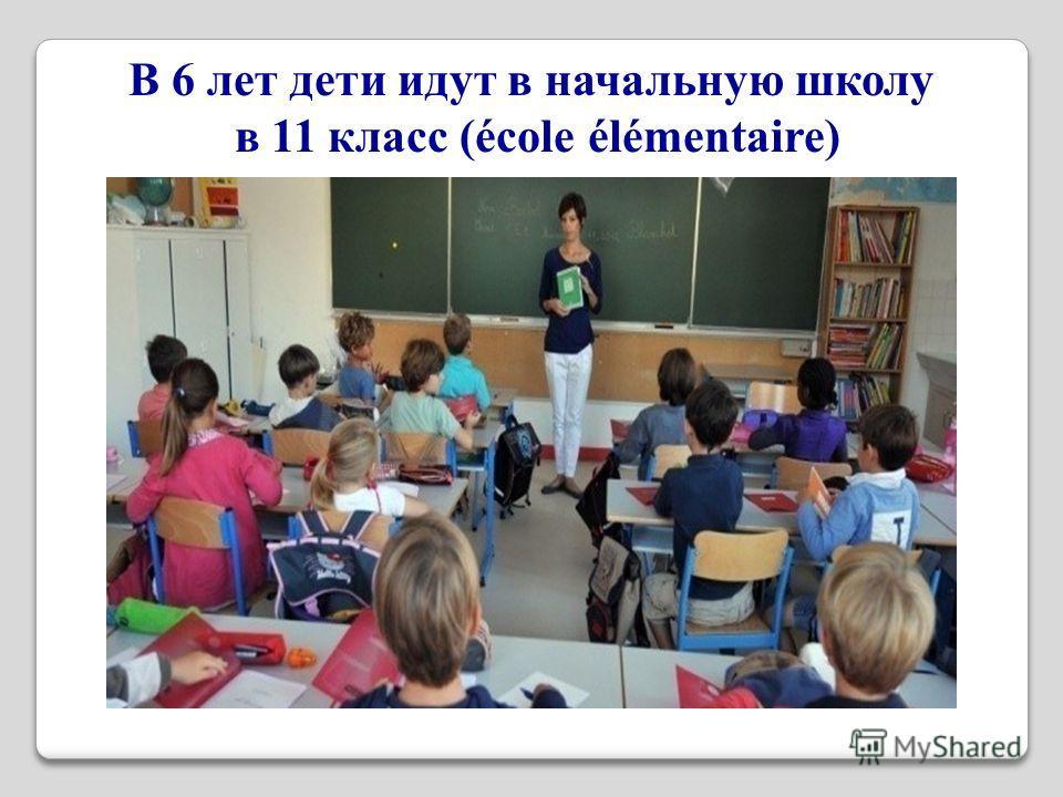 В 6 лет дети идут в начальную школу в 11 класс (école élémentaire)