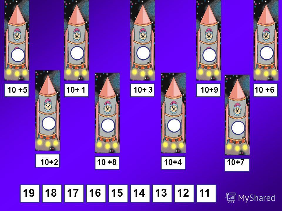 10 +5 10+ 1 10+ 3 10+9 10 +6 10+2 10 +8 10+4 10+7 191817161514131211