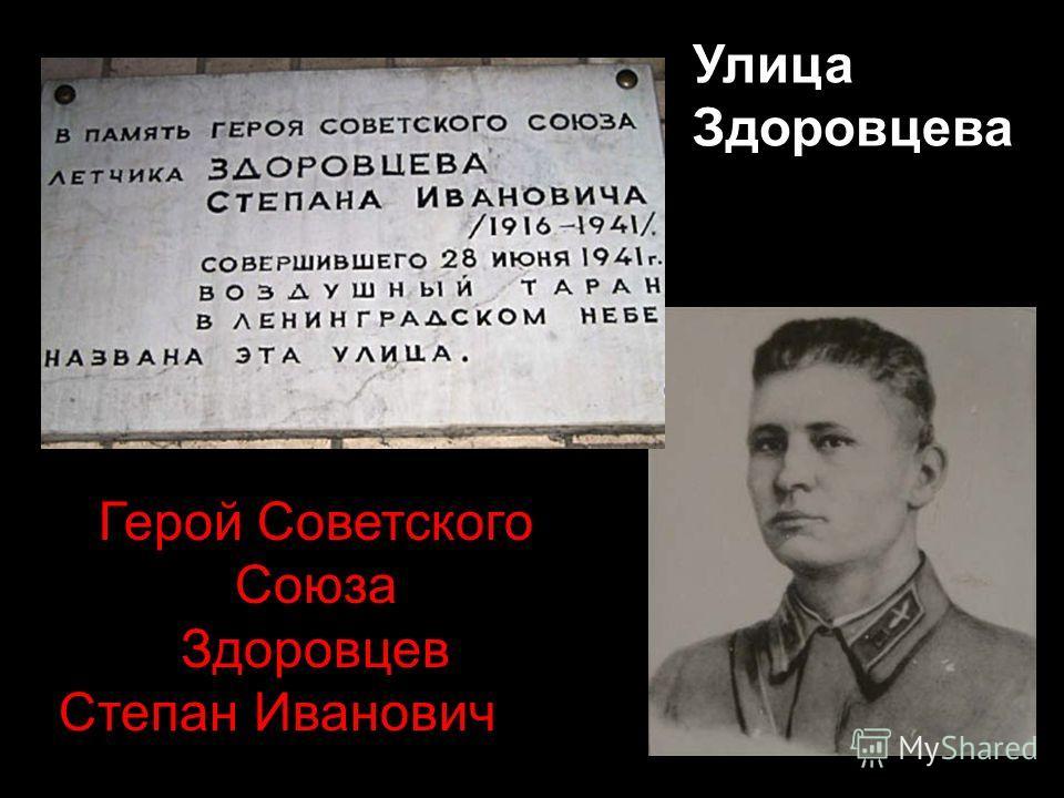 Улица Здоровцева Герой Советского Союза Здоровцев Степан Иванович