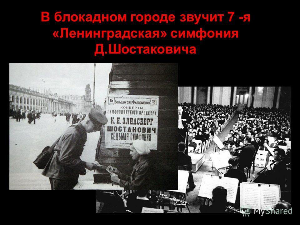 В блокадном городе звучит 7 -я «Ленинградская» симфония Д.Шостаковича