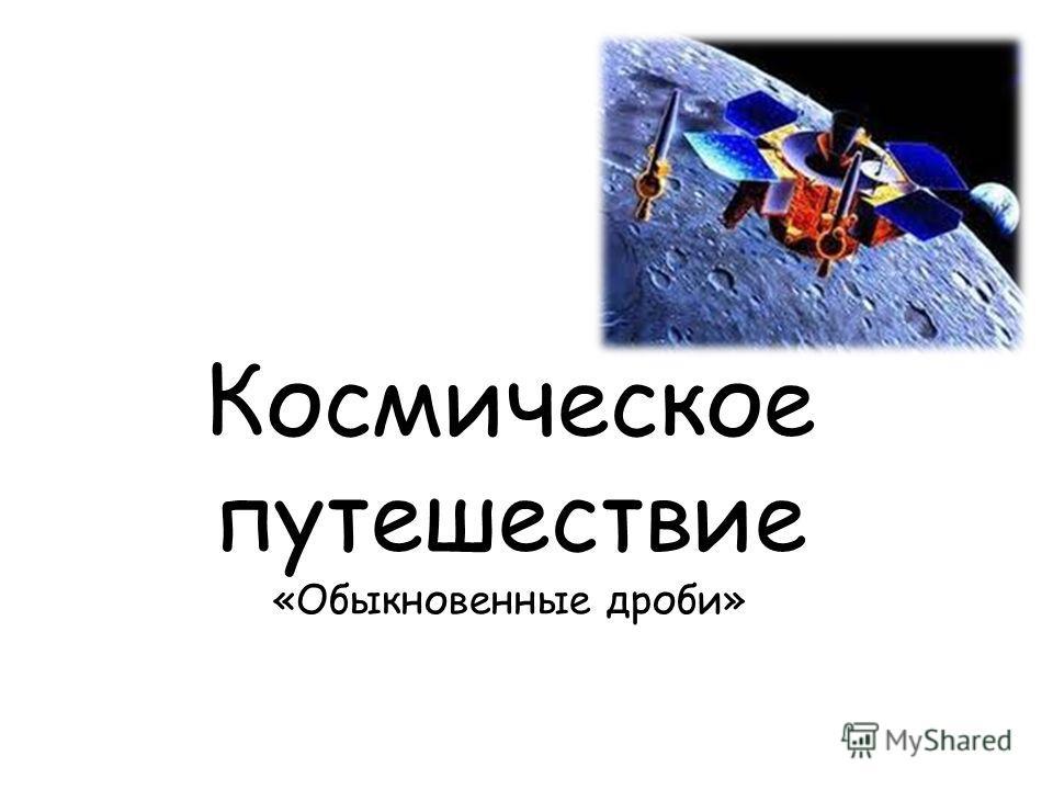 Космическое путешествие «Обыкновенные дроби»