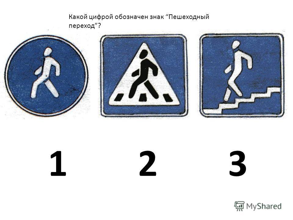 123 Какой цифрой обозначен знак Пешеходный переход?