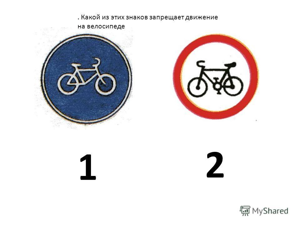 1 2. Какой из этих знаков запрещает движение на велосипеде
