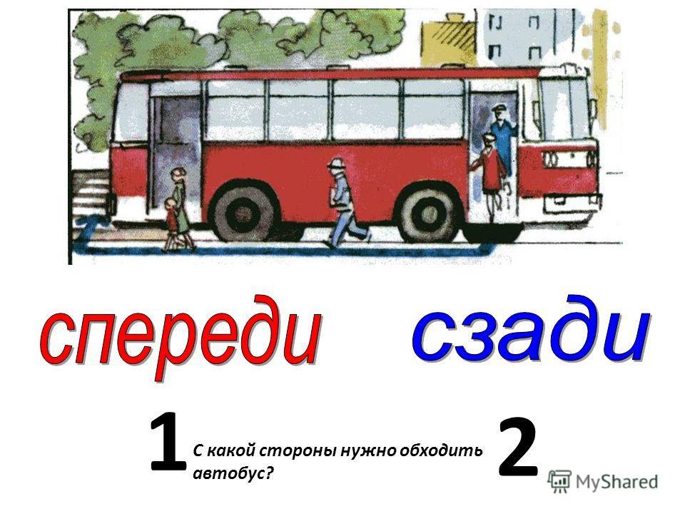 1 2 С какой стороны нужно обходить автобус?