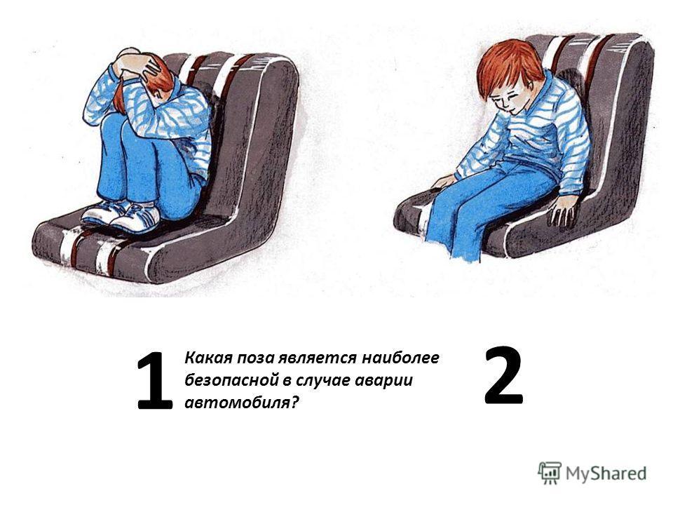 1 2 Какая поза является наиболее безопасной в случае аварии автомобиля?
