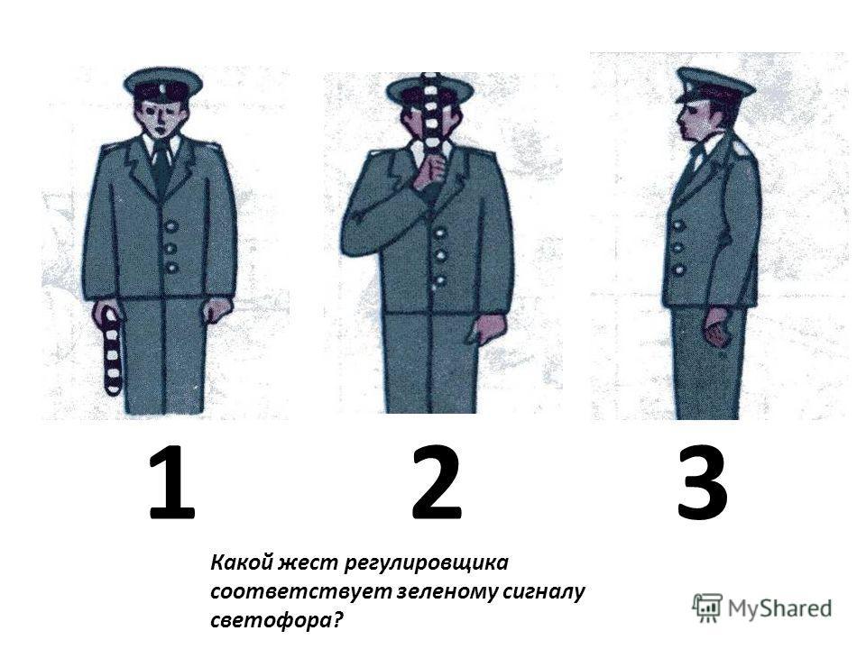 123 Какой жест регулировщика соответствует зеленому сигналу светофора?