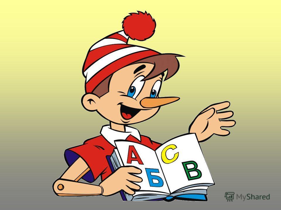 Я хочу вам пожелать лишь пятерки получать, лишь пятерки получать, книжки добрые любить, с математикой дружить. с математикой дружить. От лица Пьеро, Мальвины, ваш дружище...